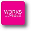 WORKS: ロゴ・看板など
