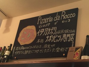 Pizzeria da Rocco7