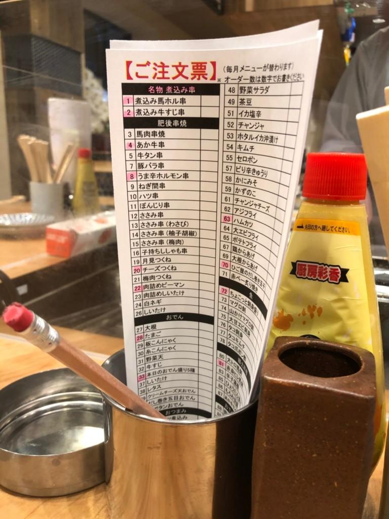 ひご屋ブログ用_190315_0007