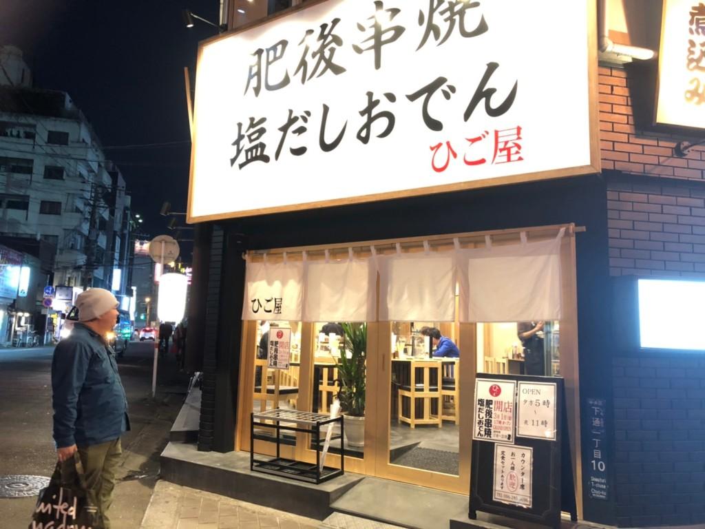 ひご屋ブログ用_190315_0002