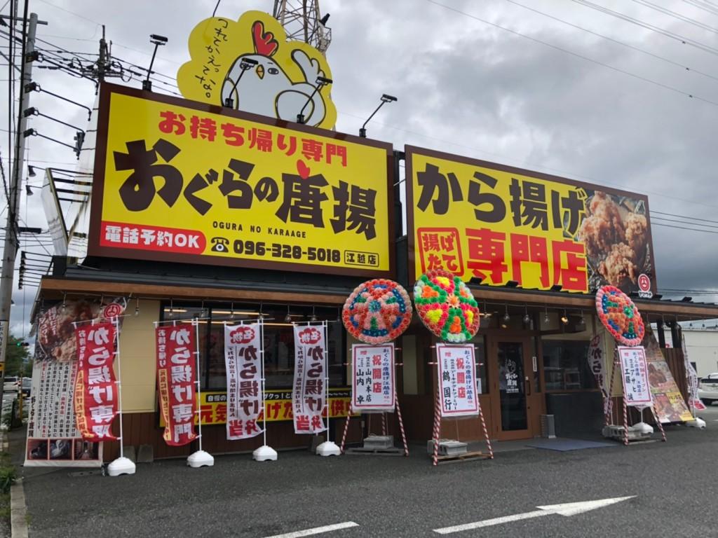 おぐらの唐揚げ江越店_200728_5